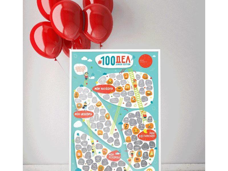 Стиральный скретч постер 100 дел Junior edition