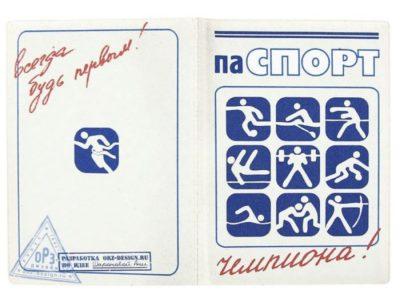 """Обложка на паспорт """"Паспорт чемпиона"""""""