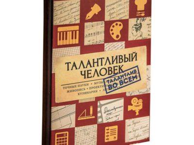 Записная книжка Талантливый человек