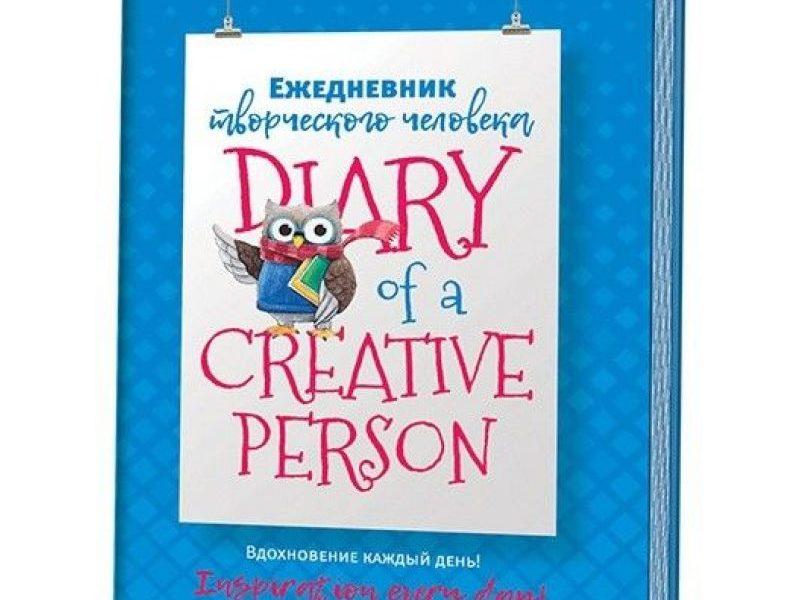 Ежедневник творческого человека Сова