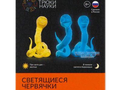 Набор Трюки науки - Светящиеся червячки желтый бирюзовый