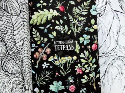 Скетчбук Ботанический