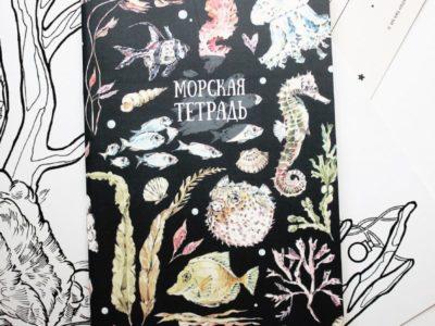 Тетрадь А5 Морская