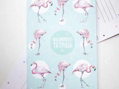 Тетрадь А5 Фламинго
