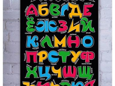 Плакат Детская азбука Буквы супергерои
