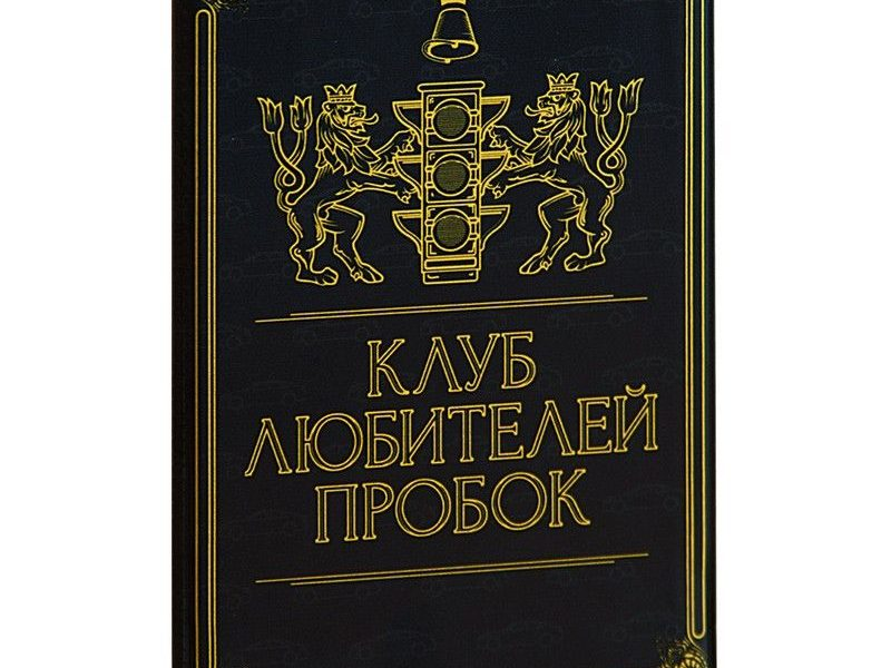 Обложка для автодокументов Клуб любителей пробок