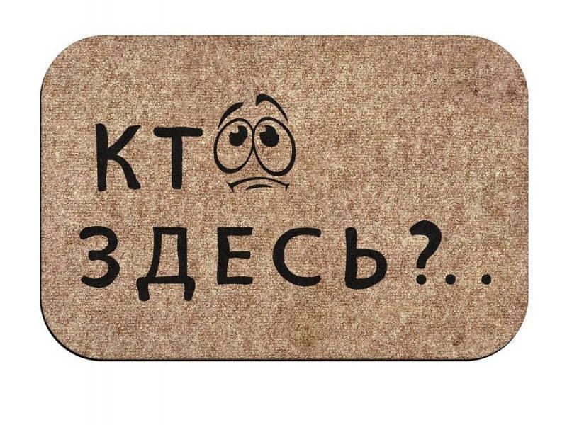 Коврик Придверный Кто здесь
