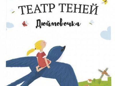 Книга-Театр Теней Дюймовочка