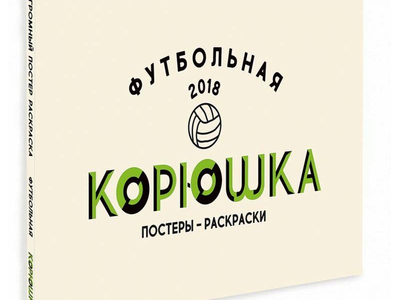 Огромный постер-раскраска Футбольный