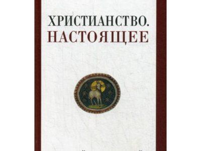 Христианство. Настоящее (Россия
