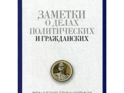 Заметки о делах политических и гражданских. Гвиччардини Ф.