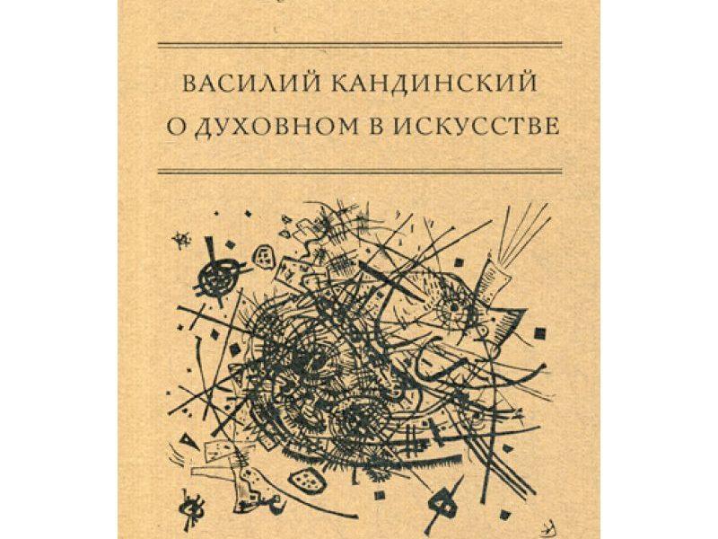 О духовном в искусстве. Кандинский В.В.