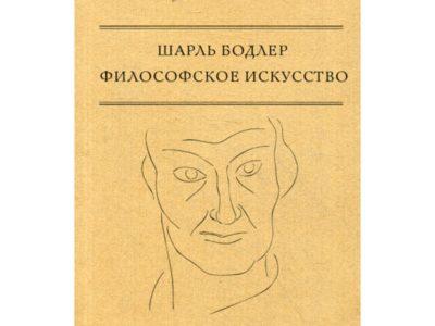 Философское искусство. Бодлер Ш.