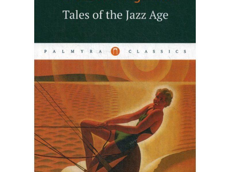 Tales of the Jazz Age = Сказки эпохи джаза: рассказы на англ.яз. Fitzgerald F. Scott