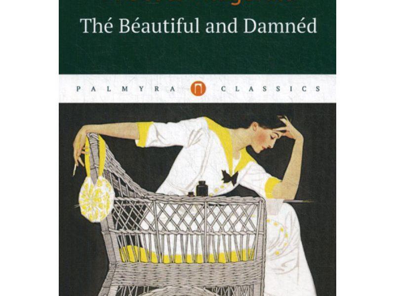 The Beautiful and Dammen = Прекрасные и проклятые: роман на англ.яз. Fitzgerald F. Scott