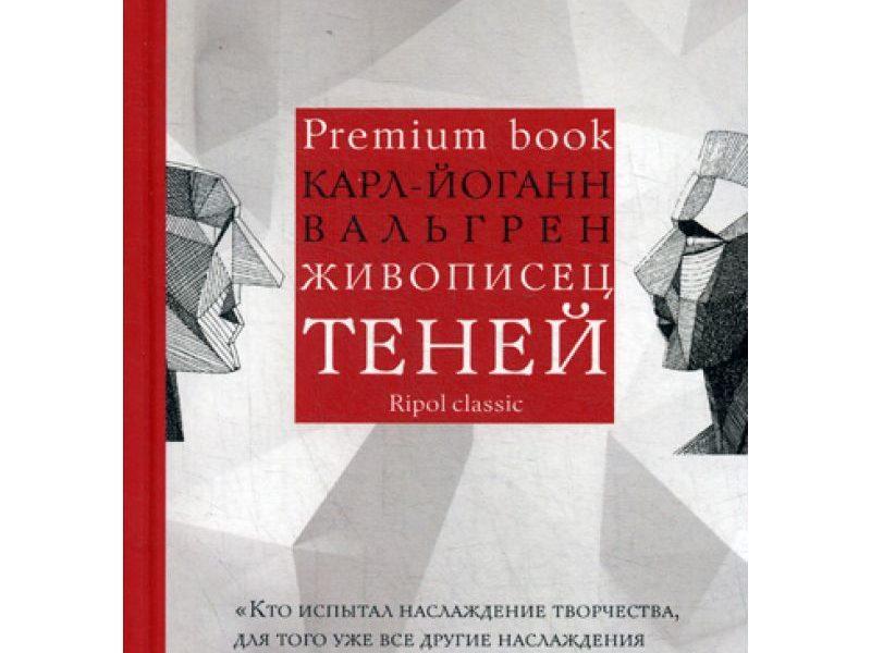 Живописец теней (Premium book). Вальгрен К.-Й.