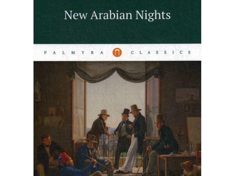 New Arabian Nights = Новые тысяча и одна ночь: повести
