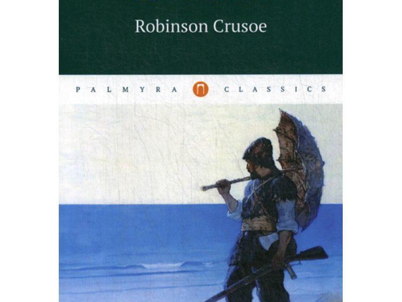 Robinson Crusoe = Робинзон Крузо: роман на англ.яз. Дефо Д.