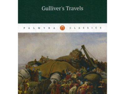 Gulliver's Travels = Путешествие Гулливера: роман на англ.яз. Свифт Дж.