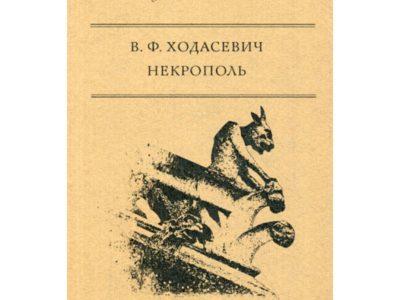 Некрополь. Ходасевич В.Ф.
