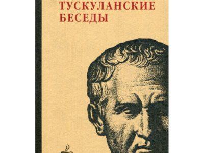 Тускуланские беседы. Цицерон М.Т.