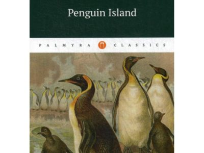 Penguin Island = Остров Пингвинов: роман на англ.яз. France A.