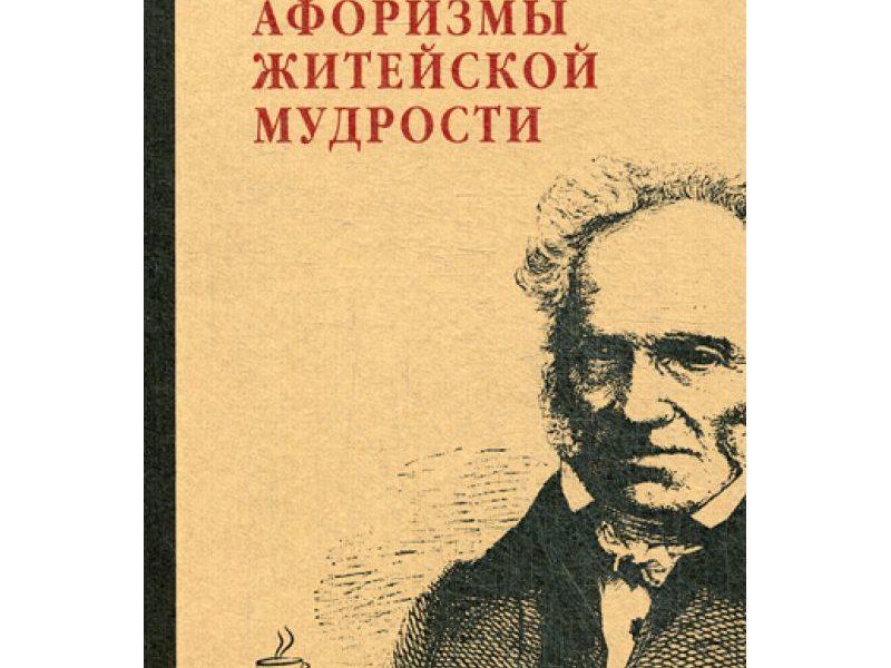 Афоризмы житейской мудрости. Шопенгауэр А.