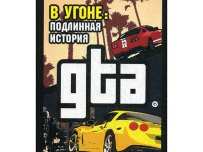 В угоне: Подлинная история GTA. Кушнер Д.