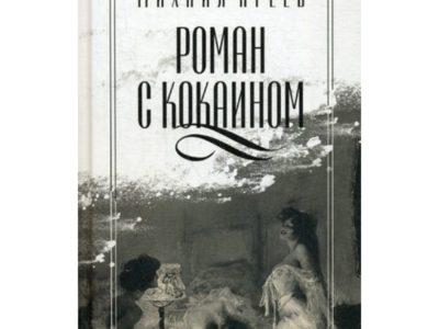 Роман с кокаином. Агеев М.