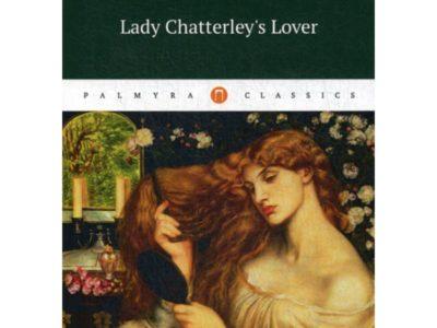 Lady Chatterleys Lover = Любовник Леди Чаттерлей: роман на англ.яз. Lawrence D.H.
