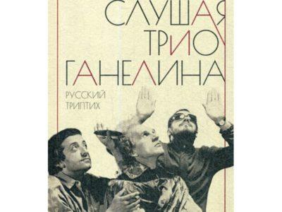 Слушая музыку трио Ганелина: Русский триптих. Дэй Стив