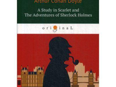 A Study in Scarlet and The Adventures of Sherlock Holmes: на англ.яз. Doyle A.C.