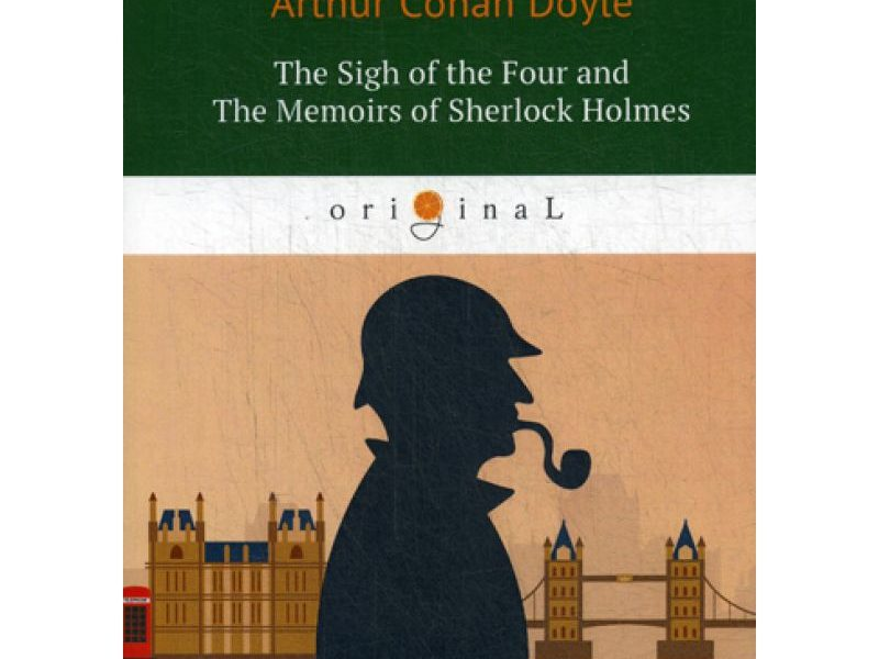 The Sigh of the Four and The Memoirs of Sherlock Holmes = Знак Четырех и Воспоминания Шерлока Холмса: повесть на англ. Яз. Doyle A.C.