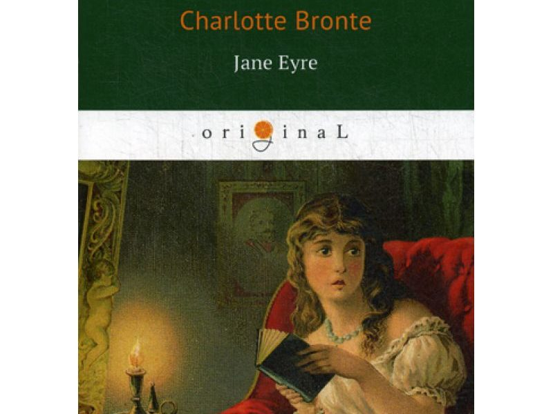 Jane Eyre = Джейн Эйр: роман на англ. Яз. Brontе C.