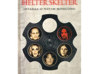 Helter Skelter: Правда о Чарли Мэнсоне. Буглиози В.