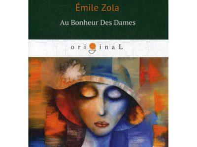 Au Bonheur Des Dames = Дамское счастье: на франц.яз. Zola E.