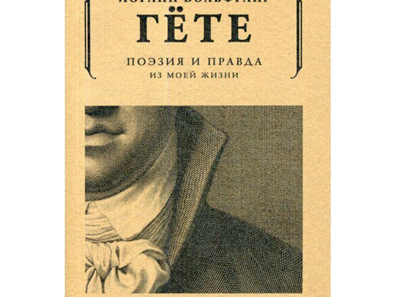Поэзия и правда. Из моей жизни. Гете И.В. фон