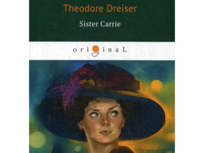Sister Carrie = Сестра Кэрри: роман на англ.яз. Dreiser T.
