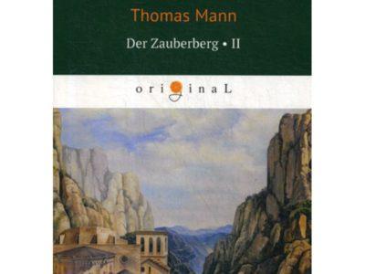 Der Zauberberg. Vol. 2 = Волшебная гора: на немец.яз. Mann T.