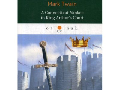 A Connecticut Yankee in King Arthur's Court = Янки из Коннектикута при дворе короля Артура: роман на англ.яз. Twain M.