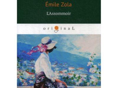 L'Assommoir = Западня: на франц.яз. Zola E.