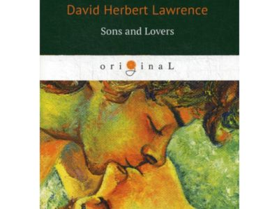 Sons and Lovers = Сыновья и любовники: роман на англ.яз. Lawrence D.H.