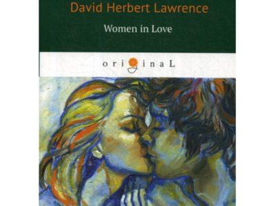 Women in Love = Влюбленные женщины: роман на англ.яз. Lawrence D.H.