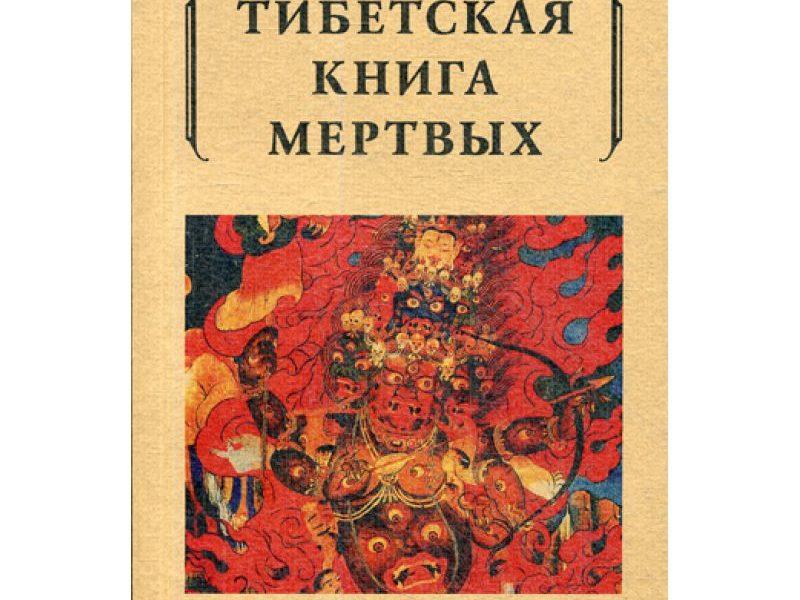 Тибетская книга мертвых. Сост. Турман Р.
