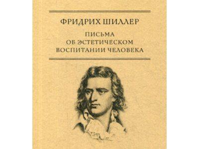 Письма об эстетическом воспитании человека. Фридрих Фр.