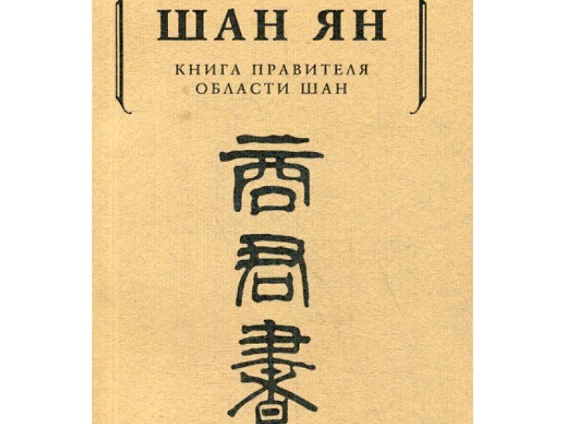 Книга правителя области Шан. Шан Ян