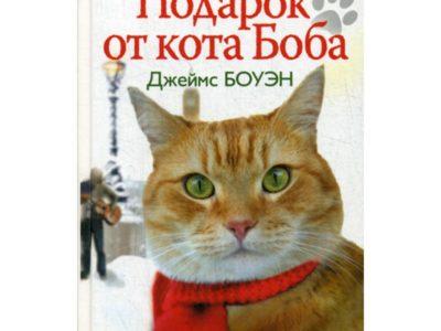 Подарок от кота Боба. Как уличный кот помог человеку полюбить Рождество. Боуэн Дж.