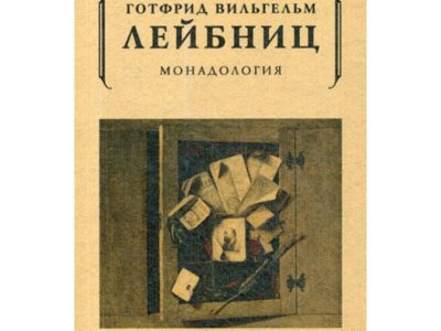 Монадология. Лейбниц Г.В.