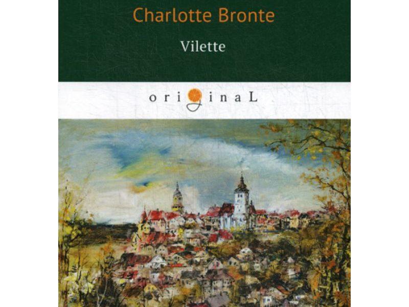 Vilette = Городок: роман на англ.яз. Bronte C.