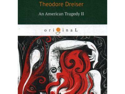 An American Tragedy 2 = Американская трагедия 2: кн. на англ.яз. Dreiser T.